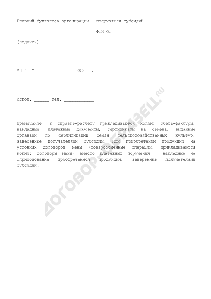 Справка-расчет на предоставление субсидий из федерального бюджета бюджетам субъектов Российской Федерации на приобретение элитных семян сельскохозяйственных культур (образец). Страница 3
