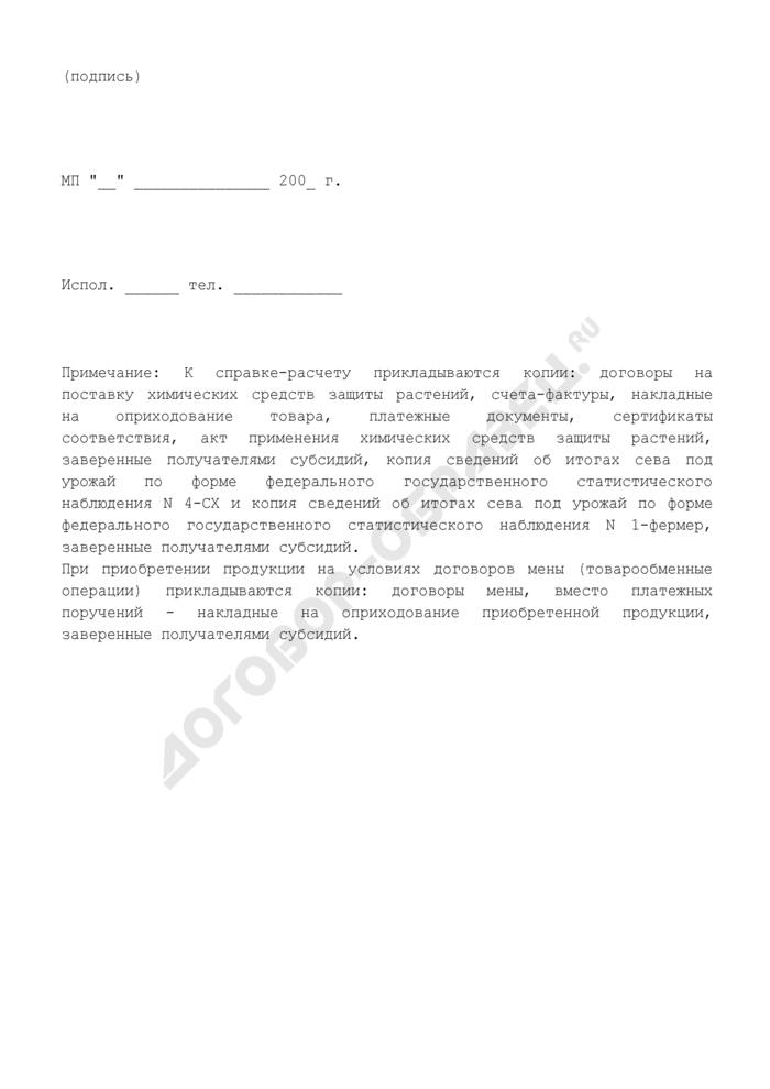Справка-расчет на предоставление субсидий из федерального бюджета бюджетам субъектов Российской Федерации на компенсацию части затрат на приобретение средств химизации (химические средства защиты растений) (образец). Страница 3