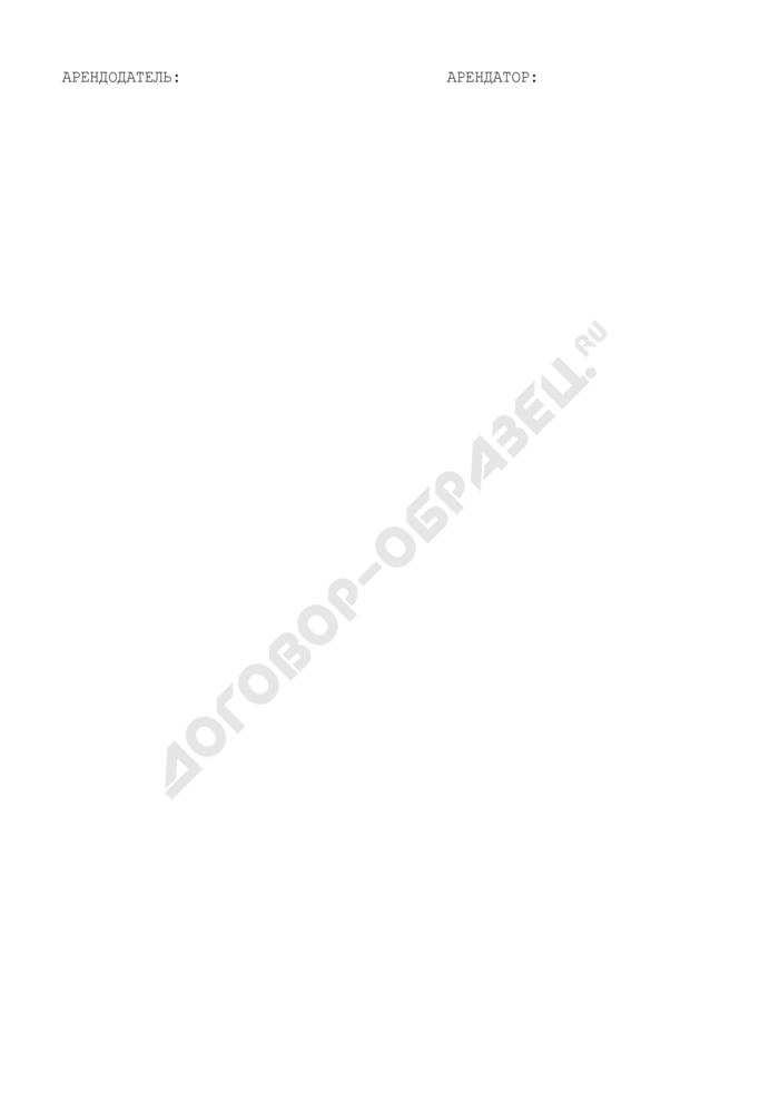 Расчет арендной платы за движимое имущество, находящееся в муниципальной собственности Люберецкого района Московской области. Страница 3