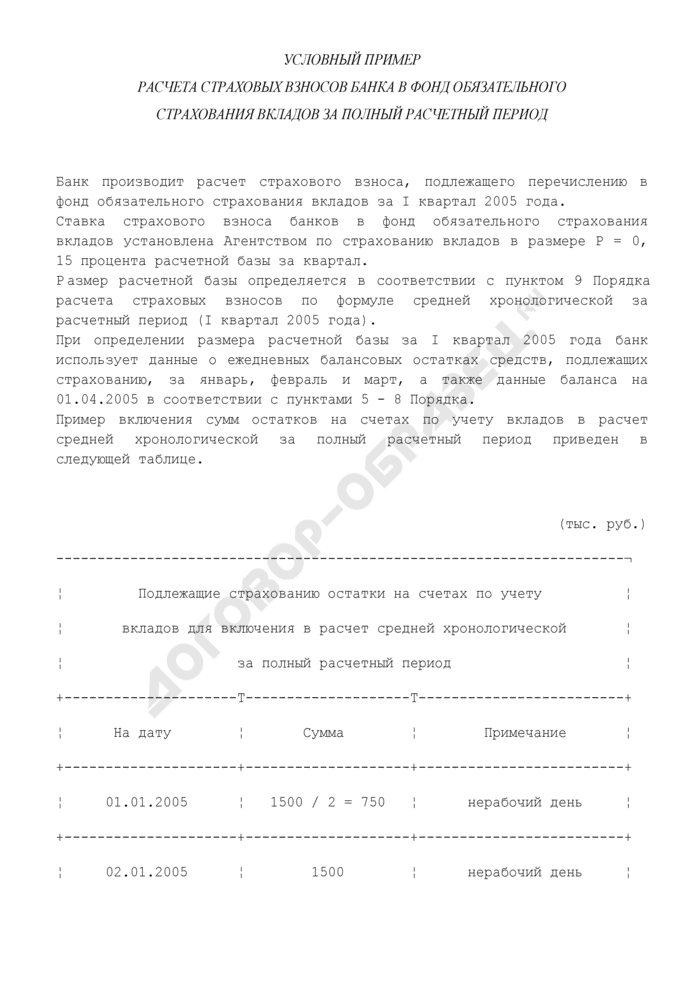 Условный пример расчета страховых взносов банка в фонд обязательного страхования вкладов за полный расчетный период. Страница 1