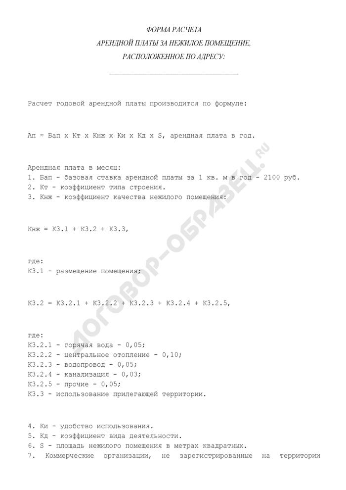 Форма расчета арендной платы за нежилое помещение, находящееся в собственности городского поселения Кашира Московской области. Страница 1