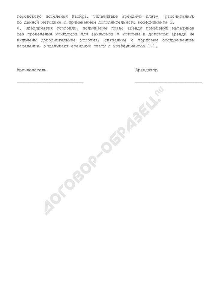 Форма расчета арендной платы за нежилое помещение, находящееся в собственности городского поселения Кашира Московской области. Страница 2