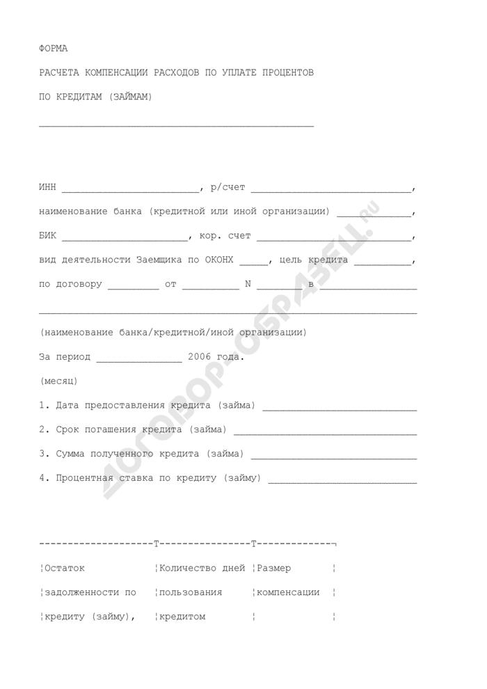 Форма расчета компенсации расходов по уплате процентов по кредитам (займам), привлеченных организациями для обеспечения финансирования плана (программы) мероприятий по газификации Московской области. Страница 1