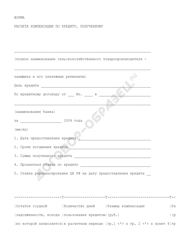 Форма расчета компенсации по кредиту, полученному сельскохозяйственным товаропроизводителем. Страница 1
