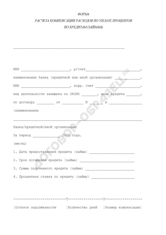 Форма расчета компенсации расходов по уплате процентов по кредитам (займам). Страница 1