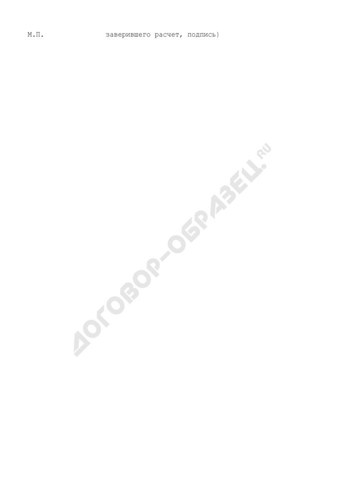 Форма расчета компенсации, предоставляемой за счет средств бюджета Московской области по коммерческому кредиту (займу) юридическим лицам, осуществляющим свою деятельность в сфере распределения газообразного топлива и предоставления услуг по монтажу, ремонту и техническому обслуживанию оборудования общего назначения. Страница 3