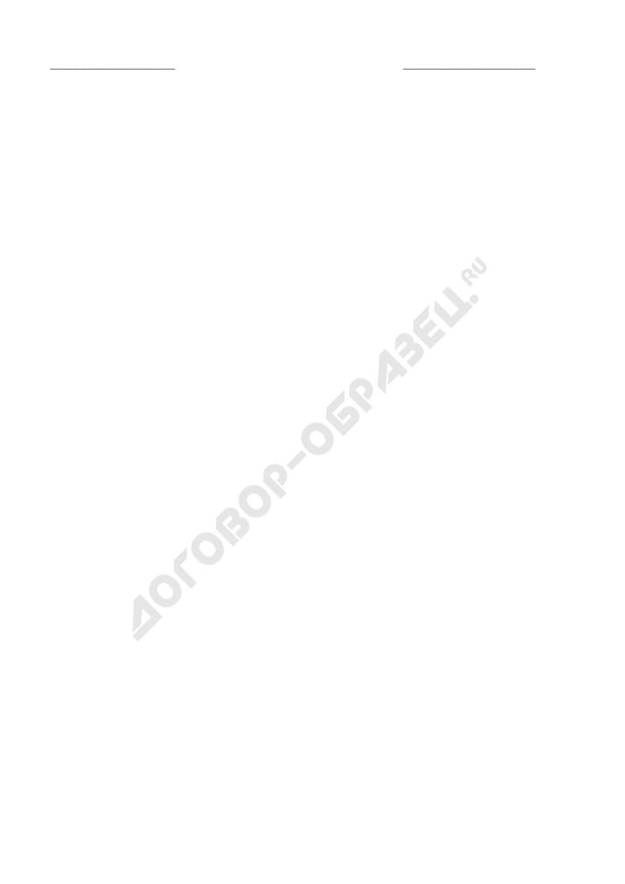 Расчет арендной платы (приложение к договору аренды земельного участка, расположенного в Московской области). Страница 2