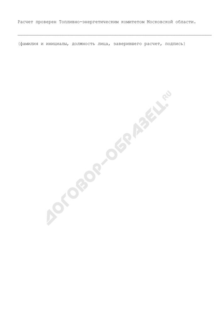 Форма расчета компенсации расходов по уплате процентов по займам для обеспечения финансирования плана (программы) по газификации Московской области. Страница 3