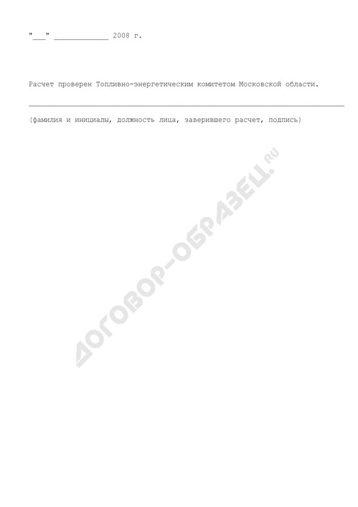 Форма расчета компенсации расходов по уплате купонного дохода по облигационным займам для обеспечения финансирования плана (программы) по газификации Московской области. Страница 3