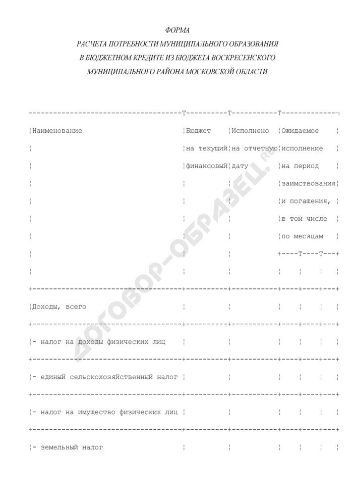 Форма расчета потребности муниципального образования в бюджетном кредите из бюджета Воскресенского муниципального района Московской области. Страница 1