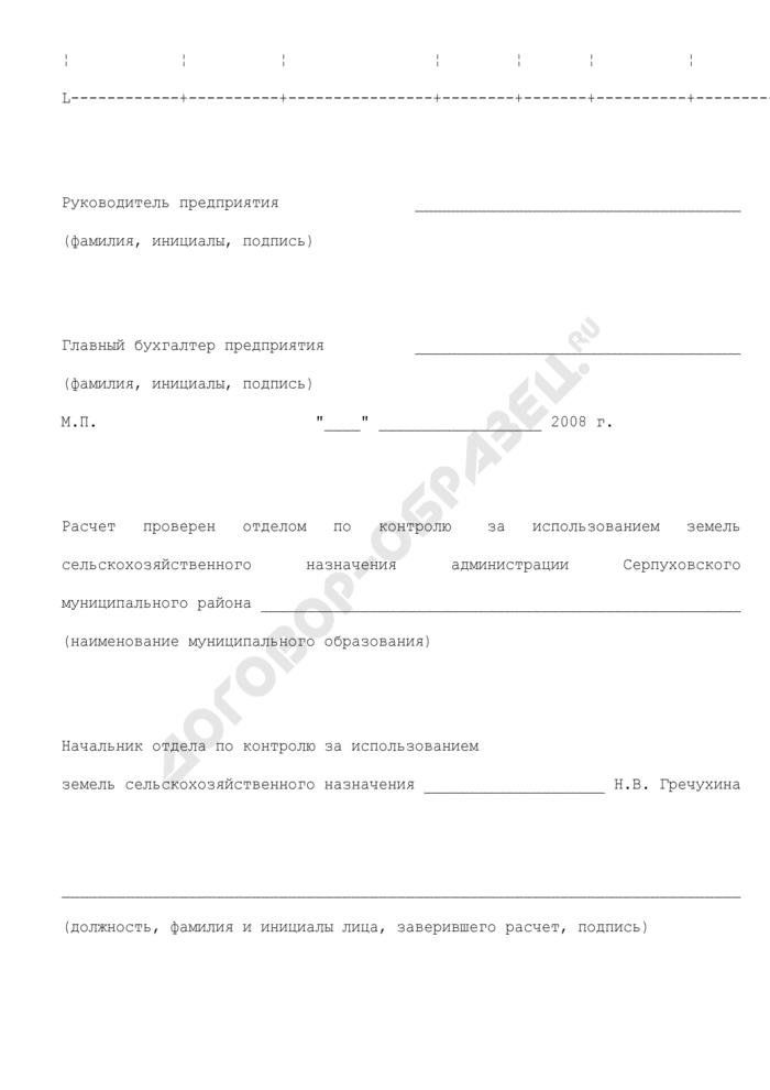 Форма расчета размера средств на возмещение части затрат на поддержку молочного животноводства Серпуховского района Московская области. Страница 2