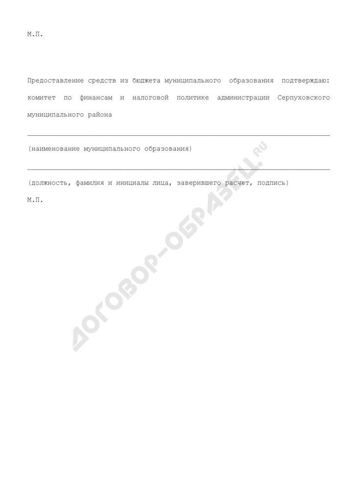 Форма расчета размера средств на возмещение части затрат на поддержку молочного животноводства Серпуховского района Московская области. Страница 3