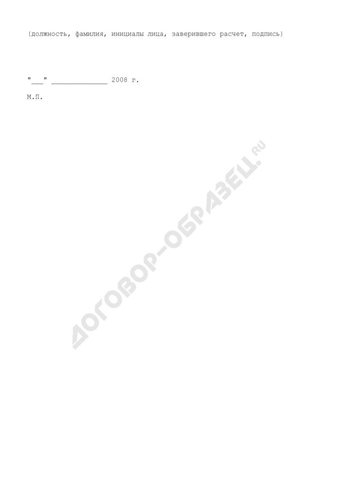 Форма расчета размера субсидий на возмещение части затрат на уплату процентов по кредиту (займу), полученному гражданином из бюджета Московской области, ведущим личное подсобное хозяйство. Страница 2