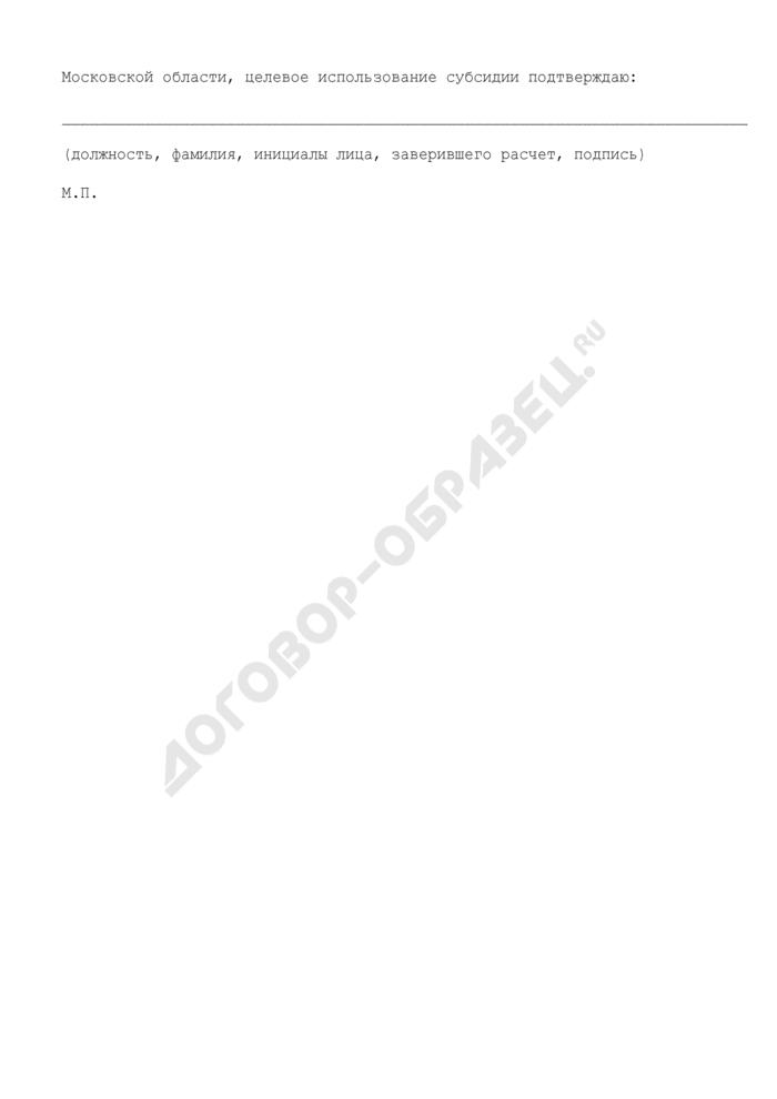 Форма расчета размера субсидий на возмещение части затрат на приобретение средств химизации (химические средства защиты растений для РАПСА) из бюджета Московской области. Страница 3