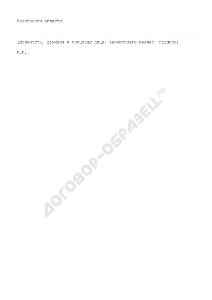 Форма расчета размера субсидий на возмещение части затрат на поддержку молочного животноводства в Московской области. Страница 3