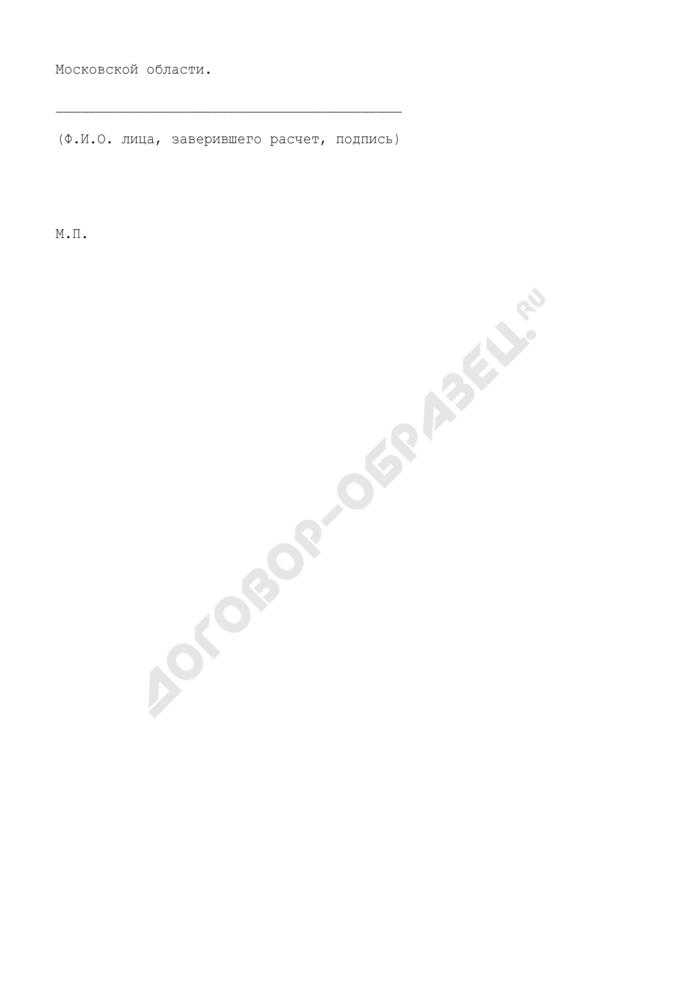 Форма расчета размера субсидий на компенсацию части затрат на комбикорма, полученных заемщиком из бюджета Московской области на проведение мероприятий в сфере сельского хозяйства. Страница 3