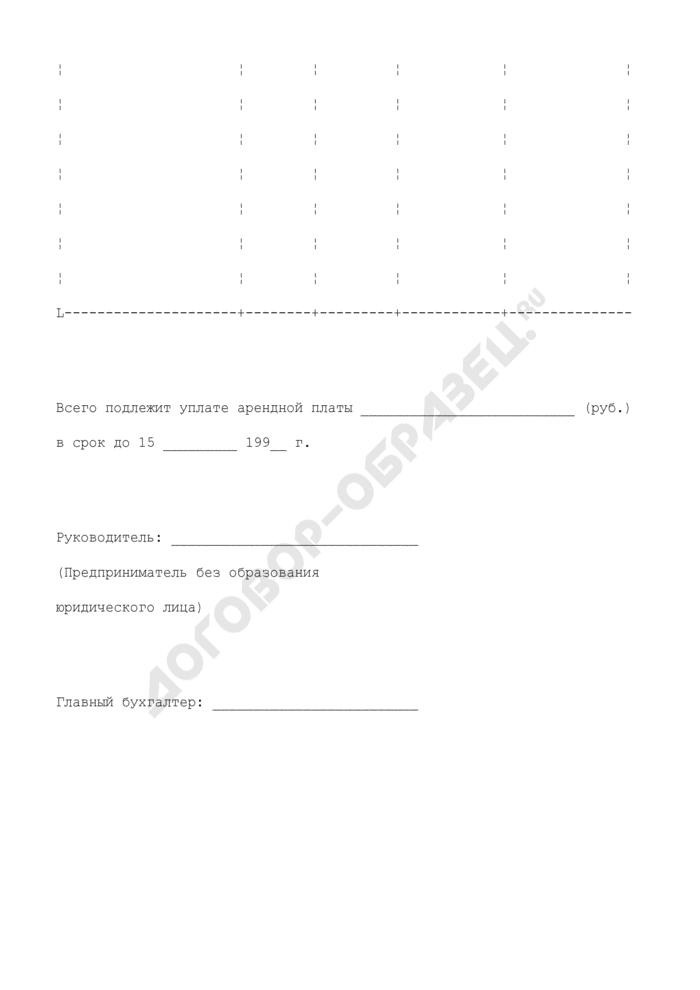 Расчет арендной платы за земельные участки в городе Жуковский Московской области. Страница 3