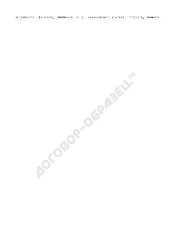 Форма справки-расчета о причитающихся субсидиях на приобретение ветпрепаратов и дезсредств за счет средств бюджета Московской области. Страница 3