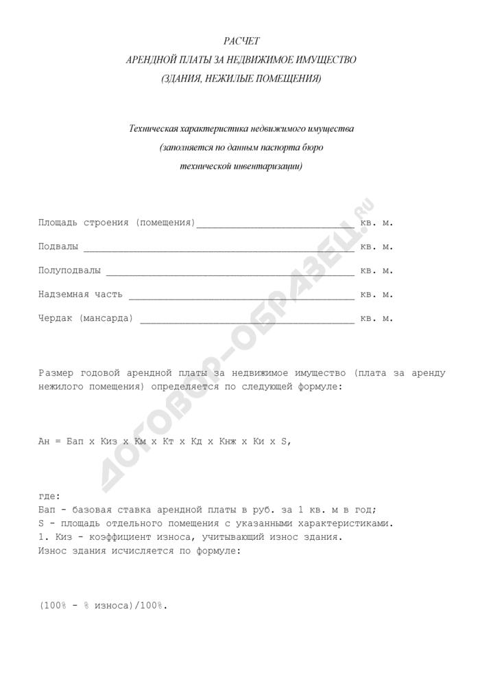 """Расчет арендной платы за недвижимое имущество (здания, нежилые помещения) в муниципальном образовании """"Город Долгопрудный"""" Московской области. Страница 1"""