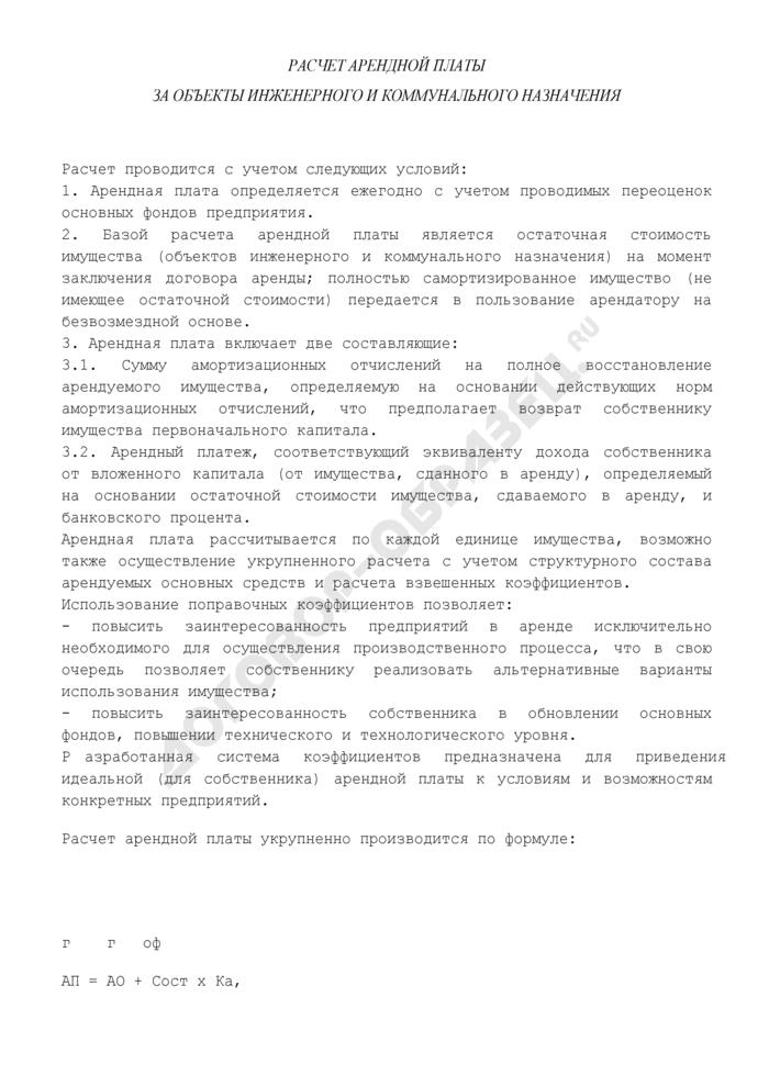 Расчет арендной платы за объекты инженерного и коммунального назначения. Страница 1