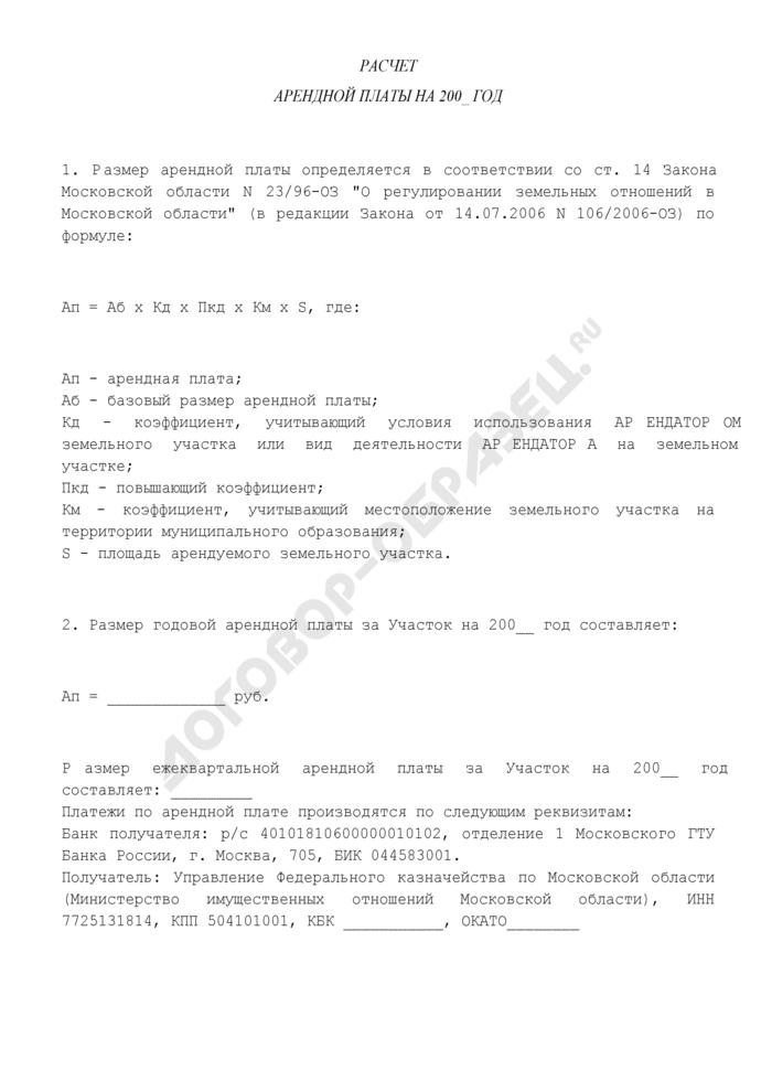 Расчет арендной платы (приложение к договору аренды земельного участка с множественностью лиц на стороне арендатора на территории Люберецкого муниципального района Московской области). Страница 1