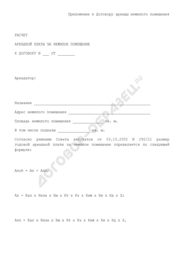 Расчет арендной платы за нежилое помещение (приложение к договору аренды нежилого помещения без права выкупа на территории Ступинского района Московской области). Страница 1