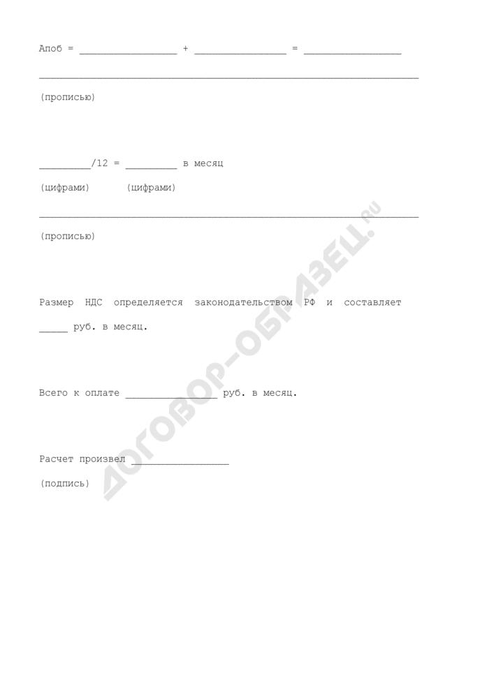 Расчет арендной платы за нежилое помещение (приложение к договору аренды нежилого помещения без права выкупа на территории Ступинского района Московской области). Страница 3