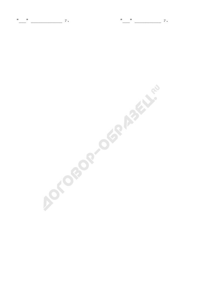 Расчет арендной платы за пользование земельным участком, расположенным на территории г. Дзержинский Московской области (приложение к договору аренды земельного участка). Страница 2
