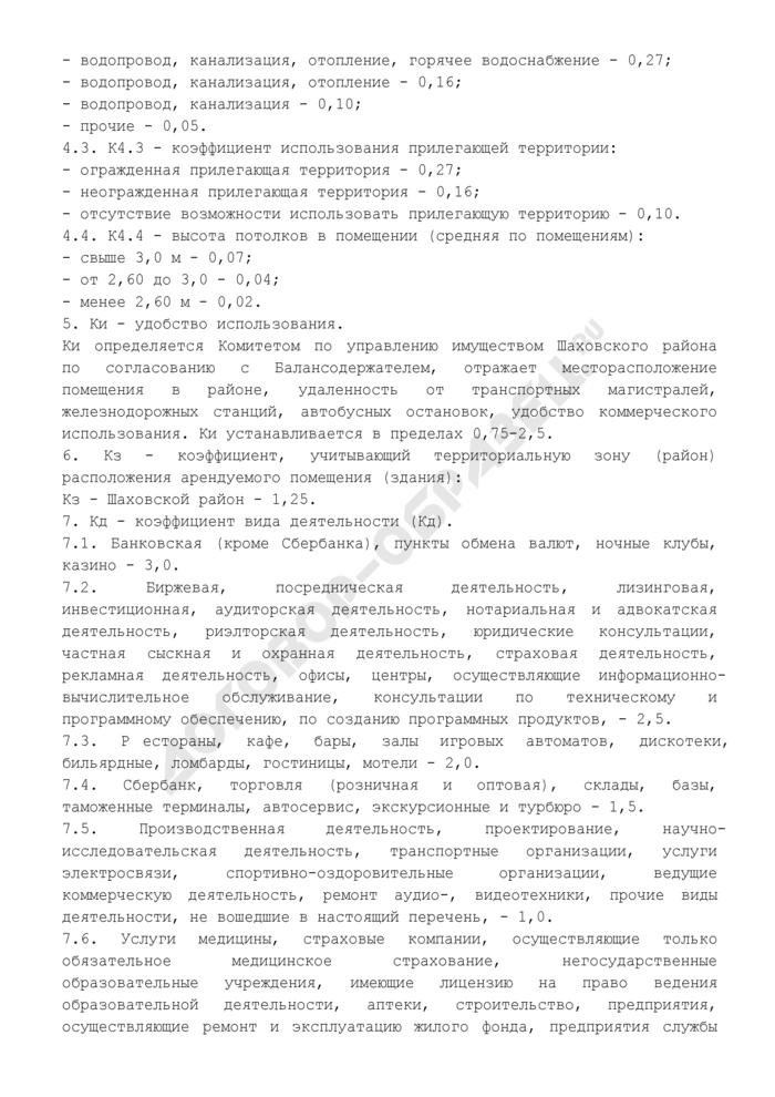 Расчет арендной платы за недвижимое имущество (здания, сооружения, нежилые помещения) в Шаховском районе Московской области. Страница 2
