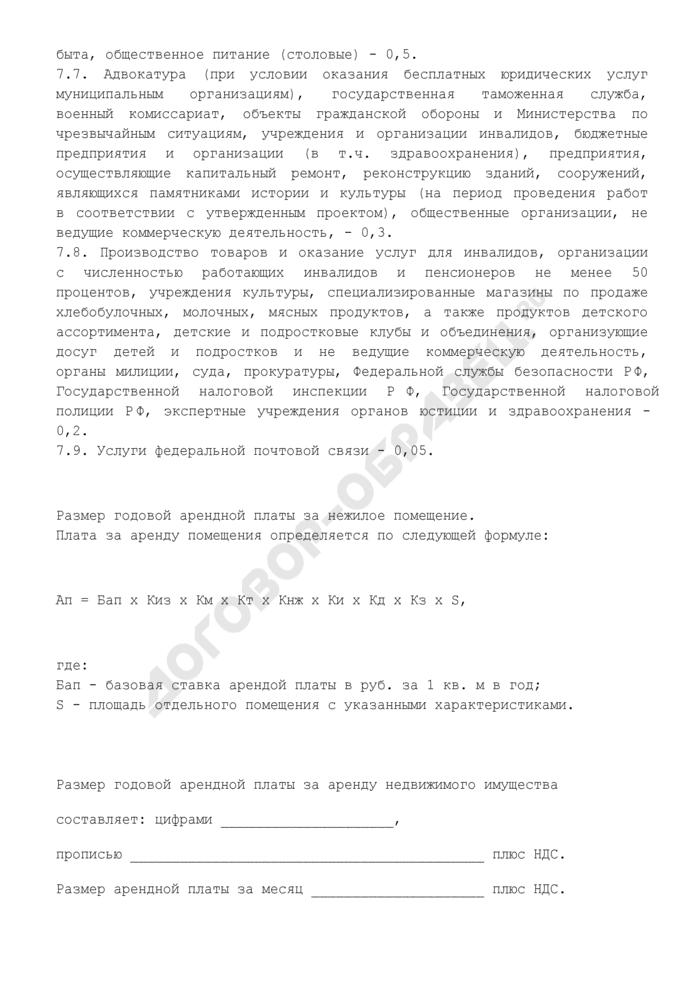 Расчет арендной платы за недвижимое имущество (здания, сооружения, нежилые помещения) в Шаховском районе Московской области. Страница 3