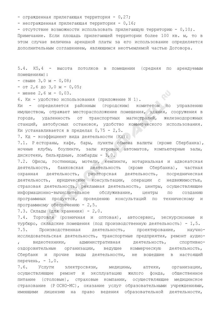 Расчет арендной платы за недвижимое имущество (здания, сооружения, нежилые помещения), находящееся в муниципальной собственности городского округа Краснознаменск Московской области. Страница 3