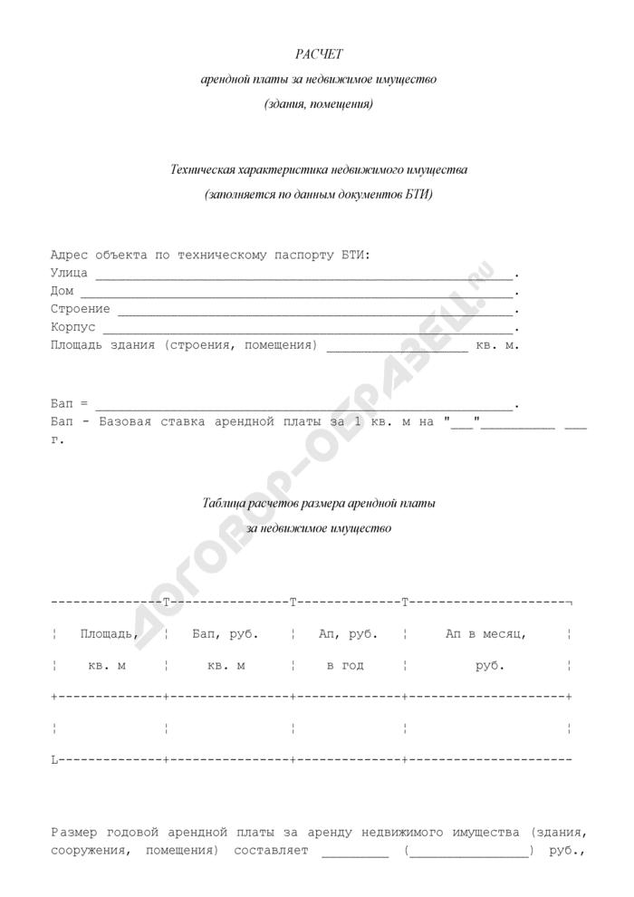 Расчет арендной платы за недвижимое имущество (здания, помещения) (приложение к договору аренды здания). Страница 1