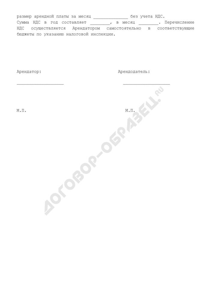 Расчет арендной платы за недвижимое имущество (здания, помещения) (приложение к договору аренды здания). Страница 2