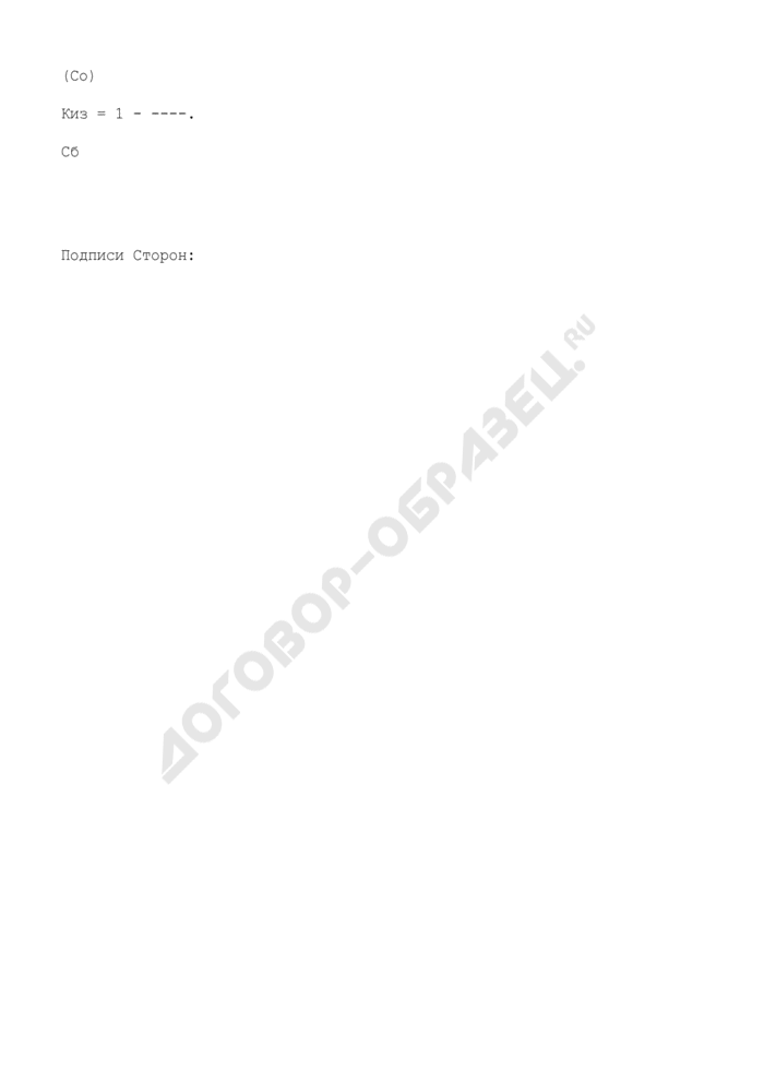 Расчет арендной платы за имущество, находящееся в муниципальной собственности городского округа Краснознаменск Московской области, переданное в аренду. Страница 2