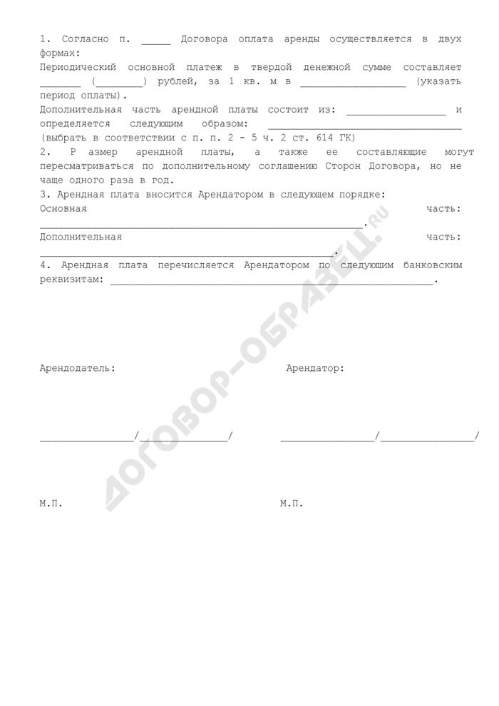 Расчет арендной платы и порядок ее внесения (приложение к договору аренды). Страница 1