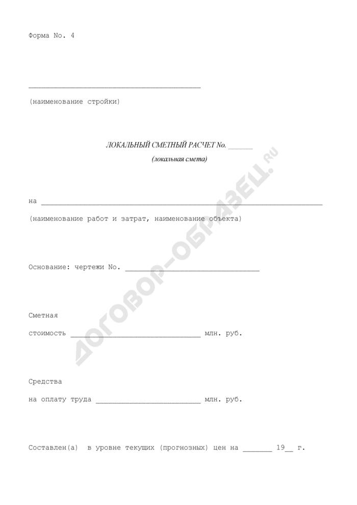 Локальный сметный расчет (локальная смета) при относительно небольшой номенклатуре ресурсных показателей. Форма N 4. Страница 1