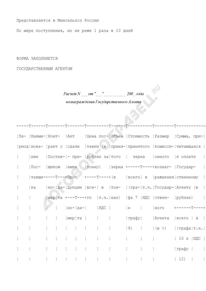 Расчет вознаграждения государственного агента. Страница 1