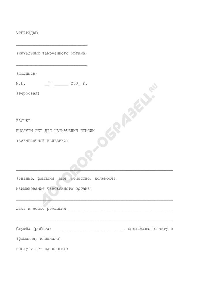 Расчет выслуги лет для назначения пенсии (ежемесячной надбавки). Страница 1