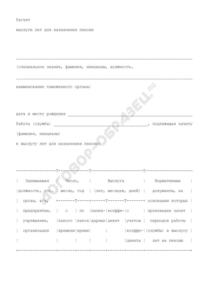 Расчет выслуги лет для назначения пенсии сотруднику таможенных органов Российской Федерации. Страница 1