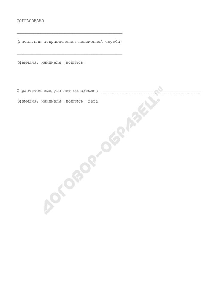 Расчет выслуги лет для назначения пенсии сотруднику таможенных органов Российской Федерации. Страница 3