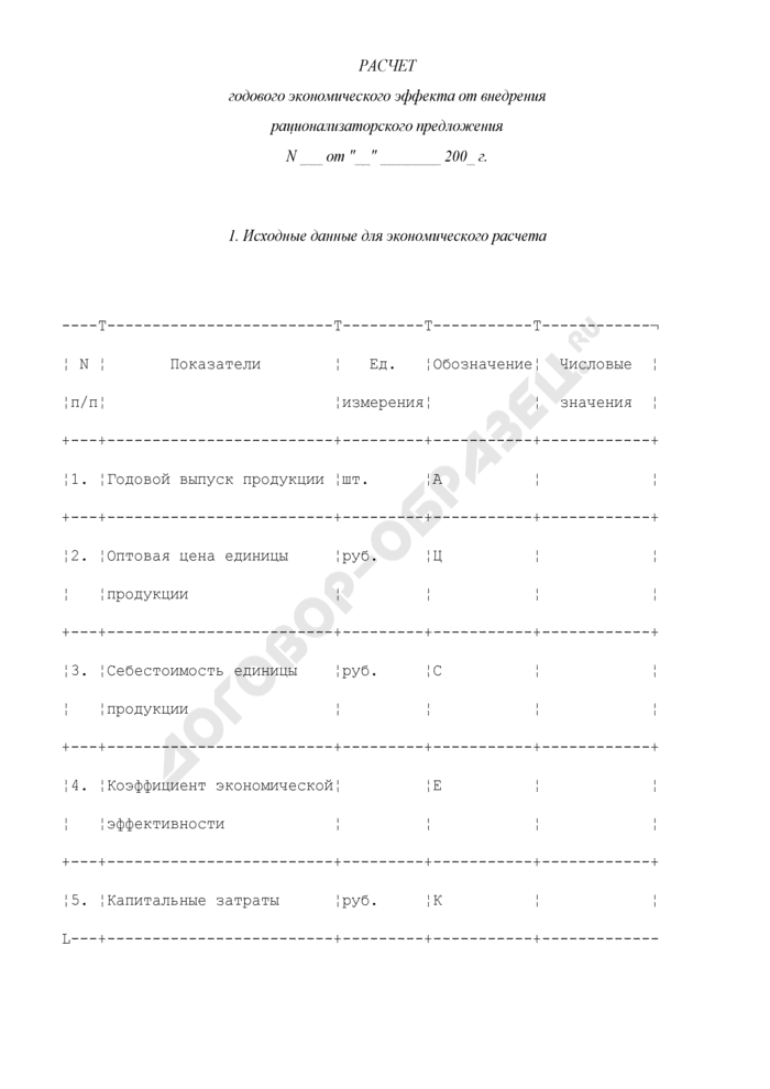 Расчет годового экономического эффекта от внедрения рационализаторского предложения. Страница 1