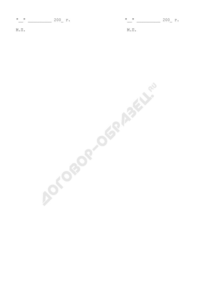 Расчет годовой арендной платы за нежилое помещение на территории городского поселения Томилино Московской области. Страница 3