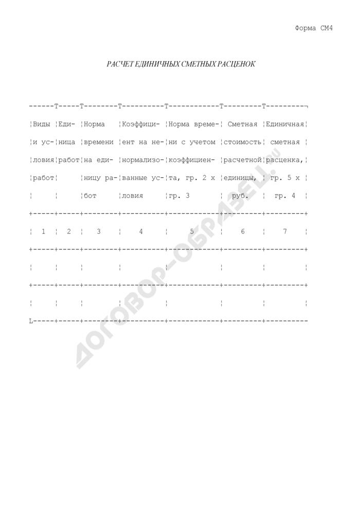 Расчет единичных сметных расценок геологоразведочных работ. Форма N СМ4. Страница 1