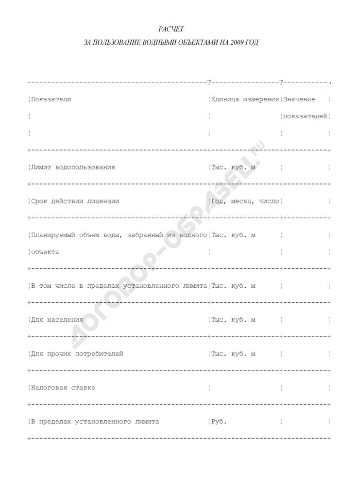 Расчет за пользование водными объектами на 2009 год на территории Шатурского муниципального района Московской области. Страница 1