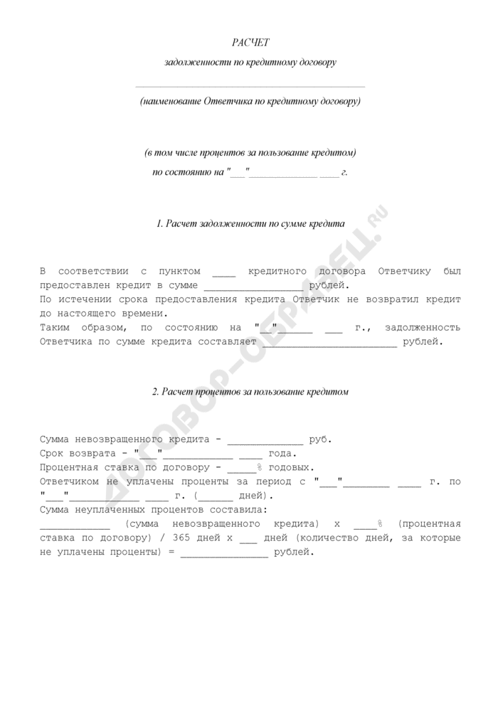 Расчет задолженности ответчика, в том числе процентов, за пользование кредитом (приложение к исковому заявлению о взыскании задолженности по кредитному договору). Страница 1