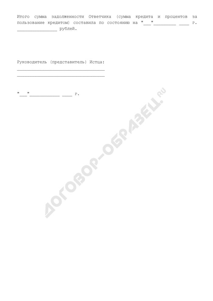 Расчет задолженности ответчика, в том числе процентов, за пользование кредитом (приложение к исковому заявлению о взыскании задолженности по кредитному договору). Страница 2