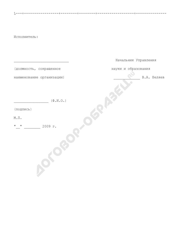 """Расчет затрат на материалы (приложение к протоколу согласования контрактной цены выполнения научно-исследовательских и опытно-конструкторских работ в рамках Федеральной целевой программы """"Мировой океан"""", по подпрограмме """"Освоение и использование Арктики"""", по мероприятию """"Разработка предложений по развитию рыбохозяйственного комплекса на архипелаге Шпицберген"""" для нужд Федерального агентства по рыболовству). Страница 2"""