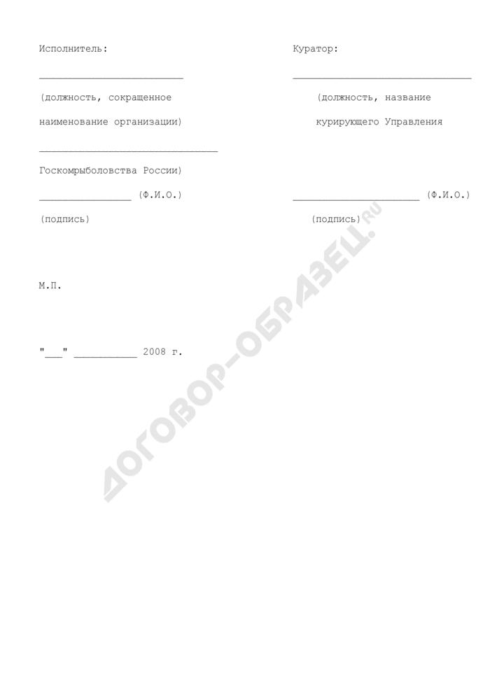"""Расчет затрат на материалы (приложение к протоколу согласования контрактной цены по государственному контракту на выполнение в 2008 году научно-исследовательских и опытно-конструкторских работ по направлению """"Проведение исследований в области экономики и управления рыбохозяйственным комплексом"""" для нужд госкомрыболовства России). Страница 2"""
