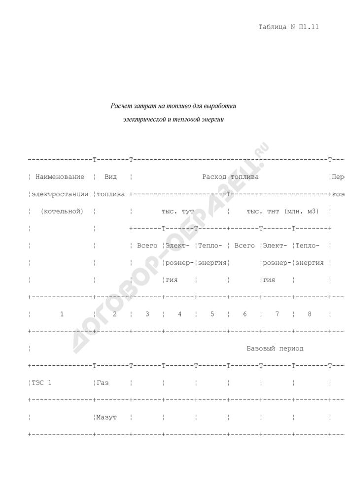 Расчет затрат на топливо для выработки электрической и тепловой энергии (таблица N П1.11). Страница 1