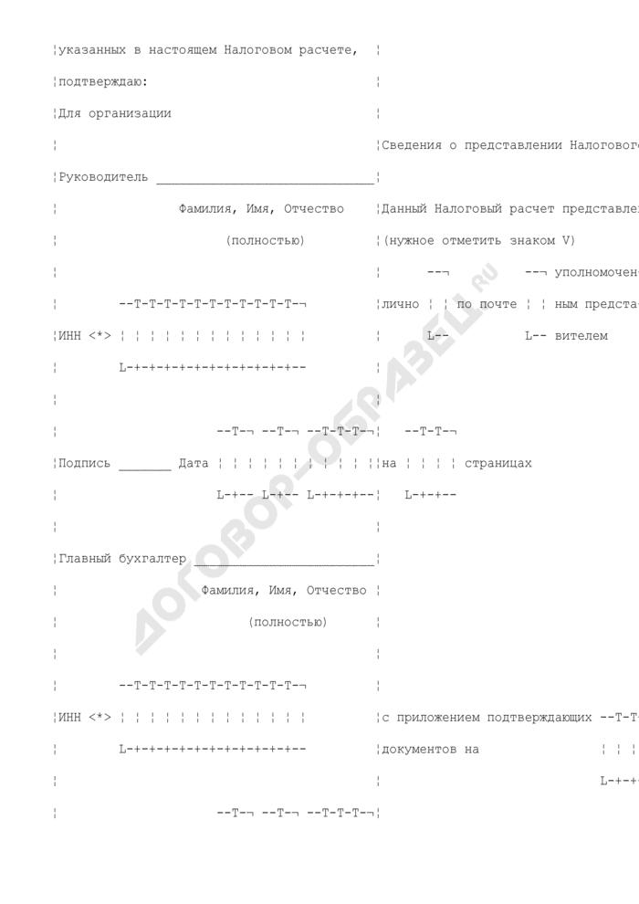 Налоговый расчет (информация) о суммах выплаченных иностранным организациям доходов и удержанных налогов. Страница 3
